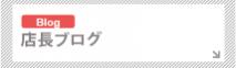 4.店長ブログ