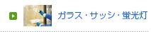 5.ガラス・サッシ・蛍光灯