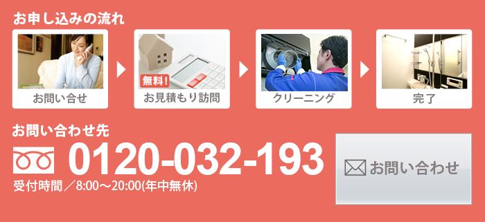 0120-032-193